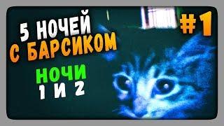Five Nights at Barsik Прохождение 1  ПЯТЬ НОЧЕЙ С БАРСИКОМ