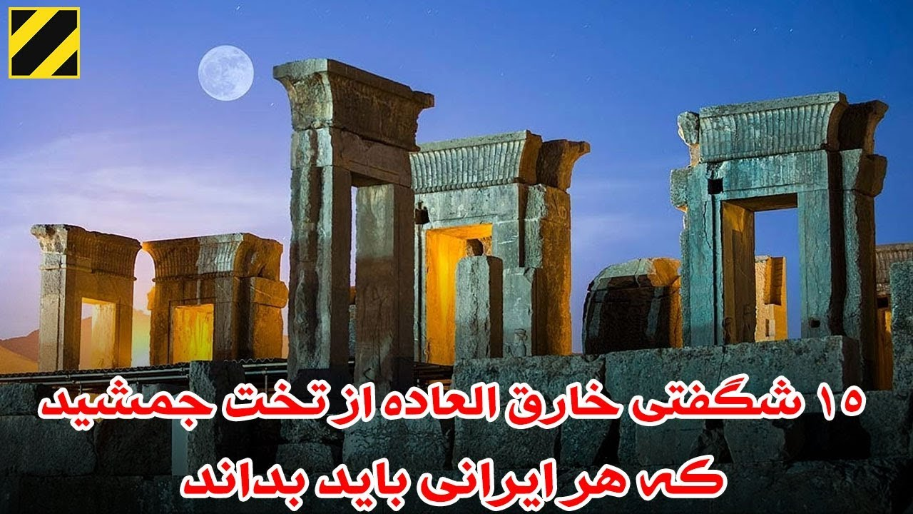 15 شگفتی خارق العاده از تخت جمشید که هر ایرانی باید بداند | Takhte Jamshid Iran