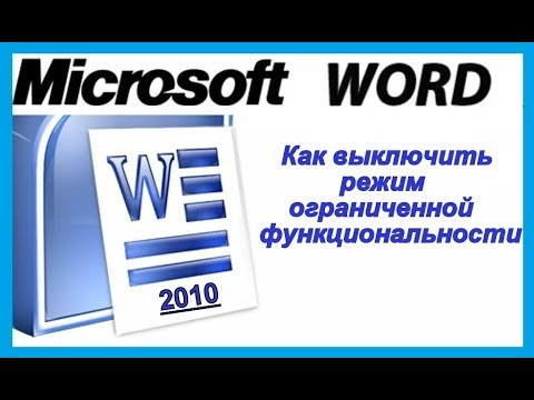 Как выйти из режима ограниченной функциональности в word 2010
