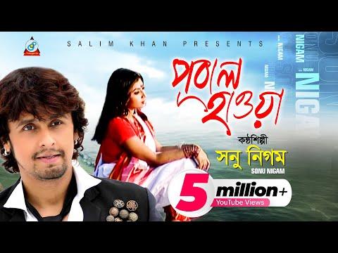 Sonu Nigam - Pobal Hawa | পূবাল হাওয়া | Bangla Music Video 2017
