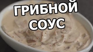 Как приготовить грибной соус. Простой рецепт от Ивана!