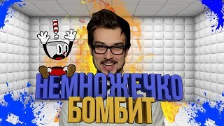 SNAILKICK БОМБИТ || CUPHEAD #2
