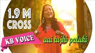Download lagu Ekvira Aai Tuzi Paluki Go & Mom | mashup by KB VOICE & Djsudo#