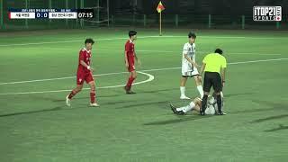 2021 오룡기 고학년 ㅣ 서울 아현중 vs 충남 천안…