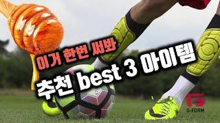 [쿠네위키] 축구 용품 꿀템 추천! 신가드, 컴프레션,…