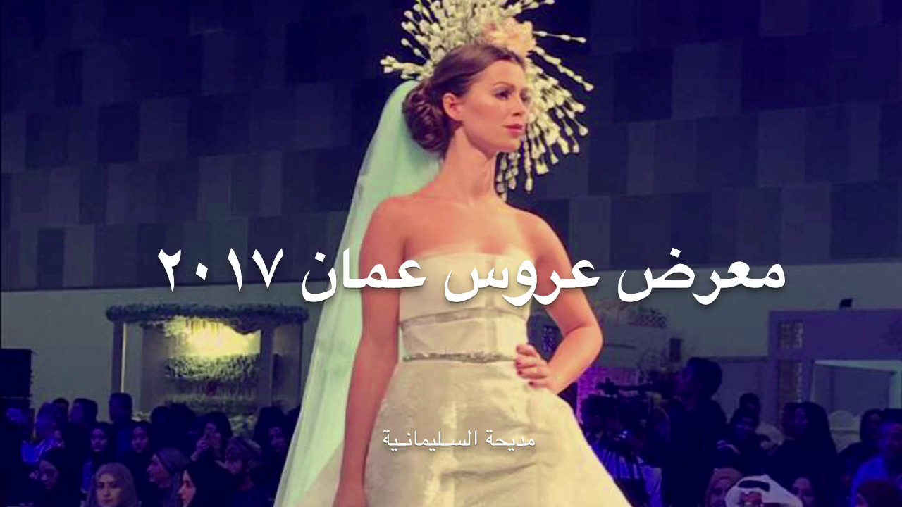 a2a339283 معرض عروس عمان ٢٠١٧ - YouTube