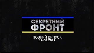 Секретный фронт Выпуск от 14.06.2017 фабрика фейков, Чупакабра и армия наркоманов