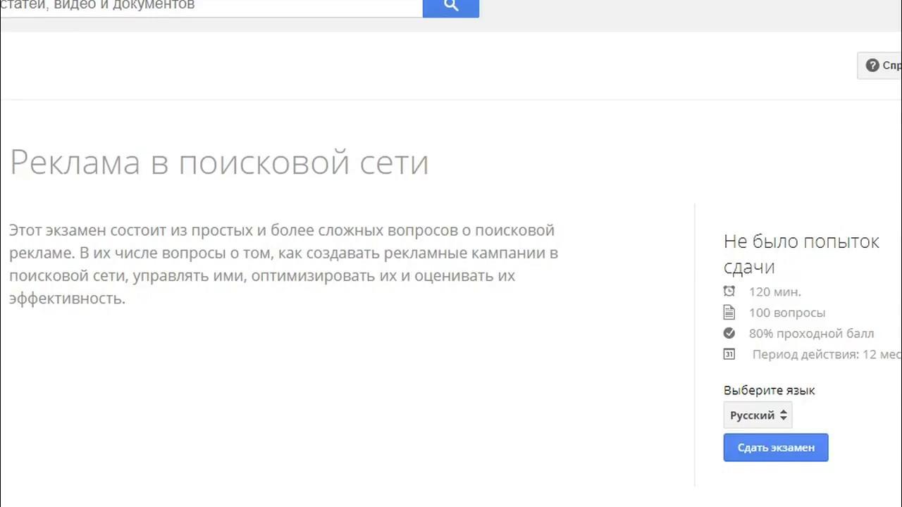 Ответы на google adwords поисковая реклама