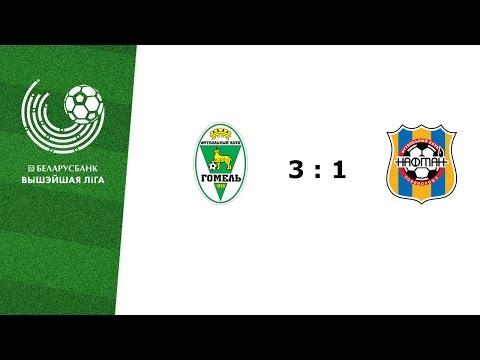 Беларусбанк - Высшая лига. Гомель – Нафтан