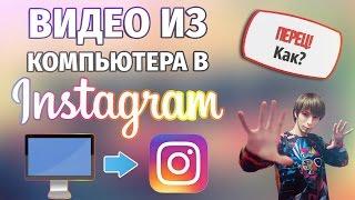 Как загрузить видео снятое не на айфон в Инстаграм | Inastagram