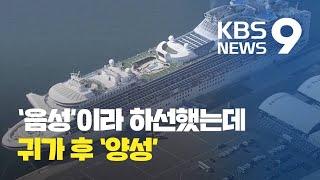 일본 크루즈선 하선자 중 첫 확진…방역 구멍 / KBS뉴스(News)