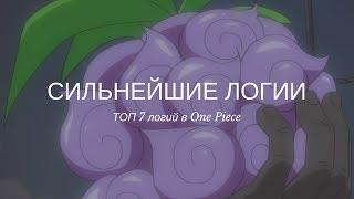 Не ЛОГИЯ/ Теории Ван Пис