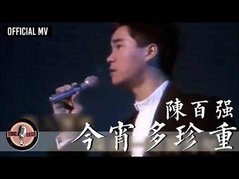 陳百強 Danny Chan - 今宵多珍重 (Official Music Video)