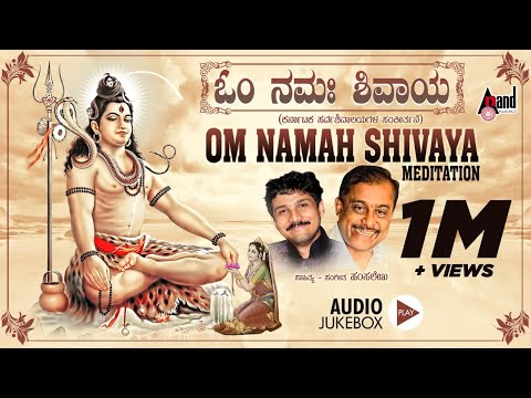 Om Namah Shivaya | Kannada Devotional Song | Audio Jukebox | Hamsalekha
