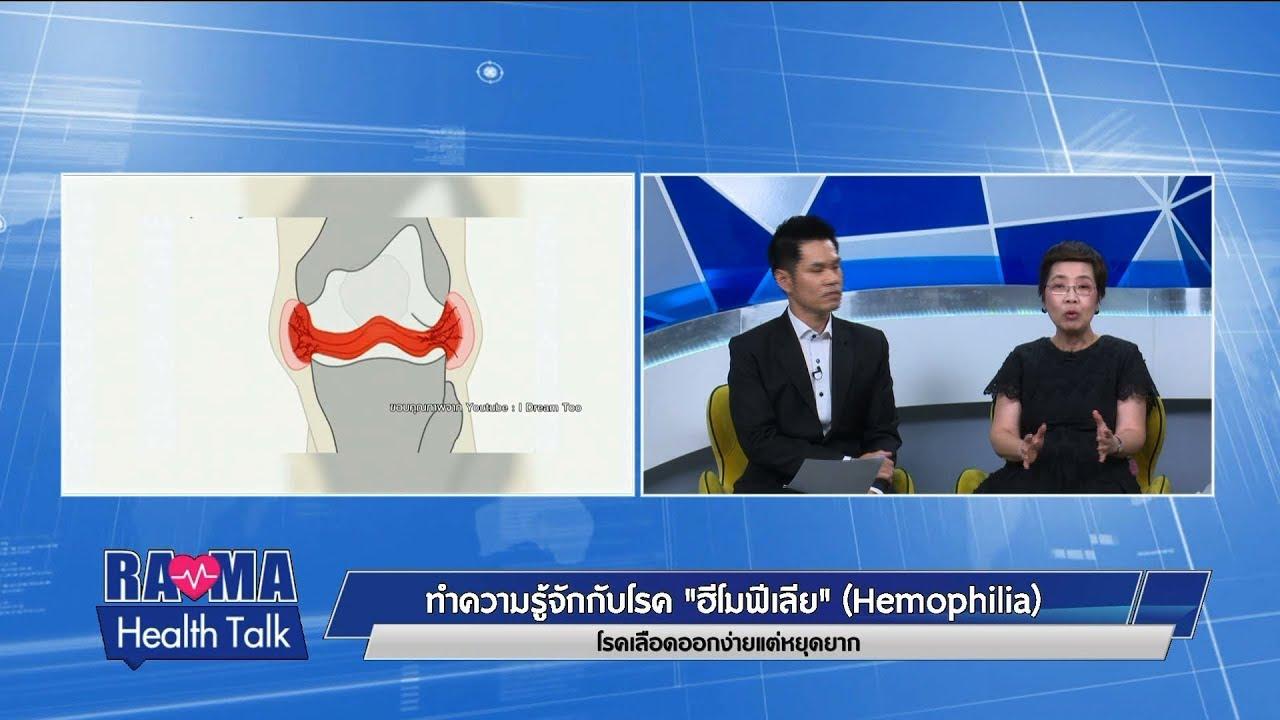 พบหมอรามาฯ : โรคเลือดออกง่ายหยุดยาก Hemophilia : Rama Health Talk (ช่วงที่ 1)   4.6.2562
