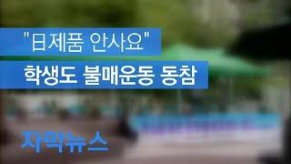 """자막뉴스 """"학용품도 일본제품 안사요""""…학생들 불매운동 …"""