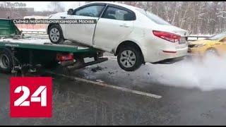 Смотреть видео В Москве таксист угнал машину с эвакуатора - Россия 24 онлайн