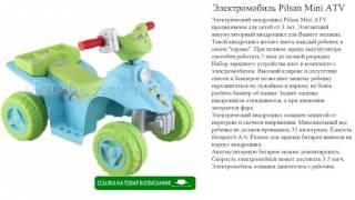 Электромобиль Pilsan Mini ATV игрушки для детей видео(http://tut-ok.ru/elektromobili/63828.php Электрический квадроцикл Pilsan Mini ATV предназначен для детей от 3 лет. Элегантный аккуму..., 2016-07-06T16:41:32.000Z)