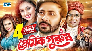 Premik Purush | প্রেমিক পুরুষ | Bangla Full Movie | Shakib Khan | Apu Biswas | Misa | Romana
