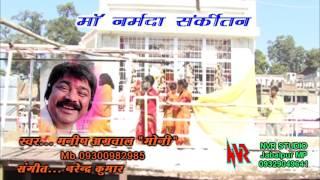 "(BHAJAN) Singer :  Manish Agrawal {Moni} "" NARMADA SANKEERTAN "" NVR Studio JABALPUR"