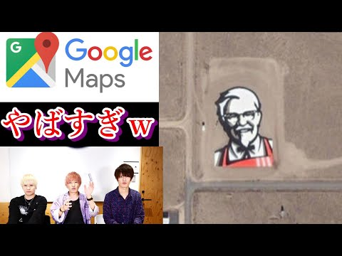 グーグルマップに写り込んだらアカンやろwww【都市伝説】