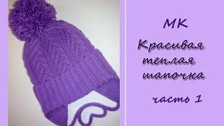 """МК """"Красивая и теплая шапочка"""" для девочки. Часть 1. Вяжем на спицах"""