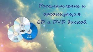 Расхламление и организация CD и DVD дисков