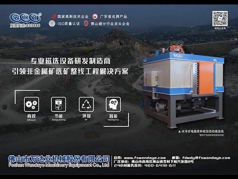 Foshan Wandaye Machinery Equipment Co., Ltd. | China Magnetic Separator | Iron Removal Equipment