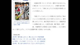 """武井咲""""ある免許""""取りました「夏を楽しみたい」 女優武井咲(21)が4..."""