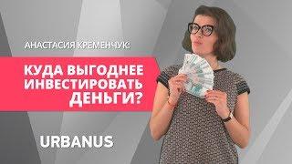 Куда инвестировать деньги | ПЯТИМИНУТКА