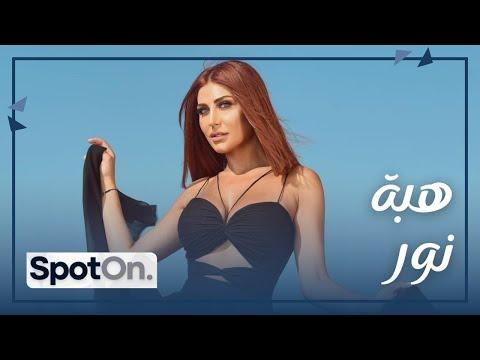 Heba Nour [Spot On] النجمة هبة نور في أسئلة محرجة:حياتها، السياسة، من حبيبها؟ مع الإعلامي رالف معتوق