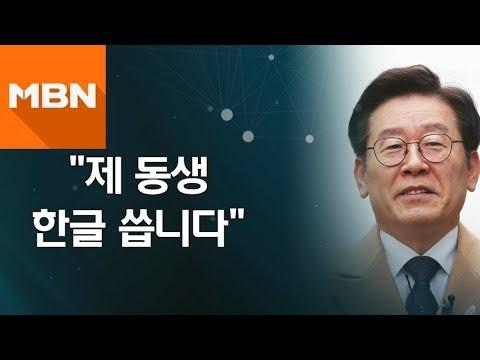 "[MBN 뉴스빅5] ""제 동생 한글 씁니다"""