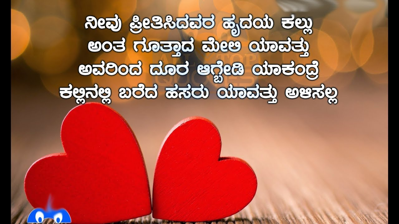 Love Feeling Wallpaper Kannada
