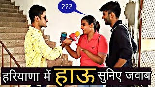 Hau | Haryanvi prank | prank in india | by - VK
