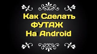 Как Сделать ФУТАЖ (Лайк,Подписка,Колокольчик) На прозрачном фоне Android