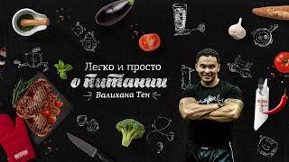 """""""Витамины и минералы"""" - видеоблог """"Легко и просто о питании"""" Валихана Тен"""