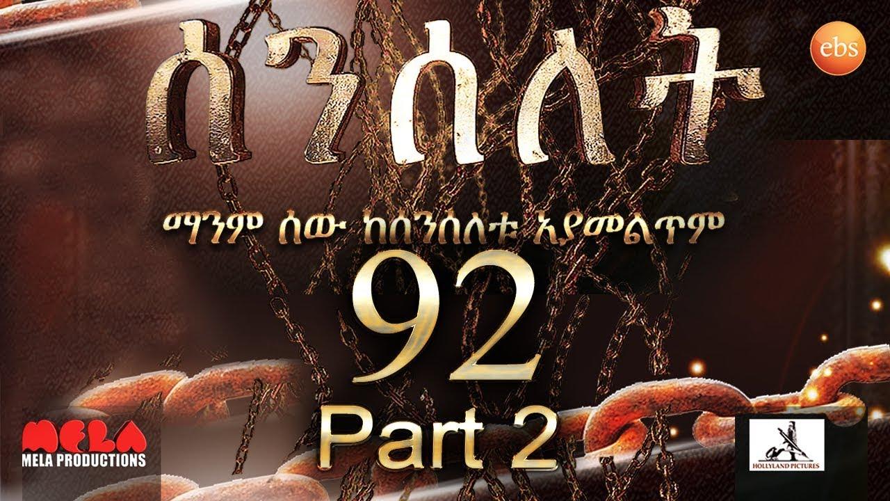 Senselet Drama S04 EP 92 Part 2 ሰንሰለት ምዕራፍ 4 ክፍል 92 - Part 2
