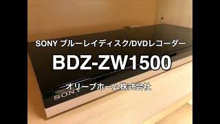 SONY(ソニー)ブルーレイディスクDVDレコーダーBDZ-ZW1500 開封から使用開始までの流れ ブルーレイ 検索動画 28