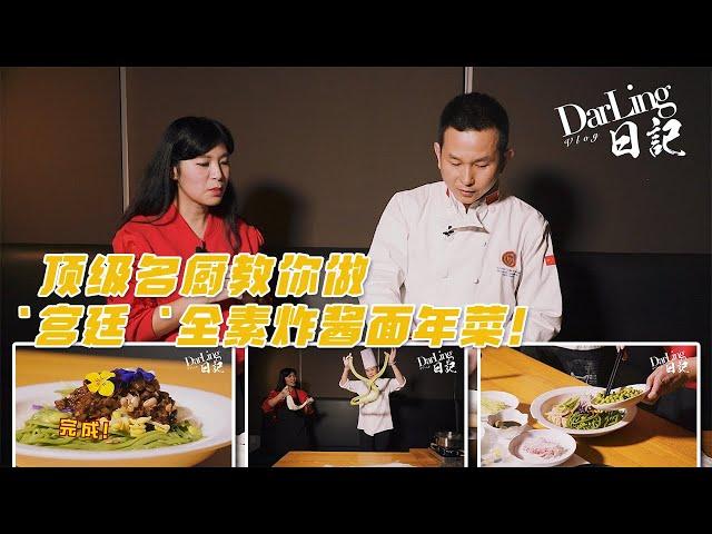 【Darling Vlog】顶级大厨教你做开运年菜!全素'宫廷'炸酱面!