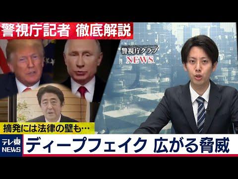 2020/10/15 徹底解説 ディープフェイク 広がる脅威(2020年10月15日)