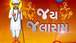 Visuals of Jalaram Jayanti celebrations from Virpur, Bhavnagar Zee 24 Kalak