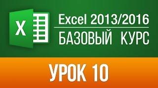 Ввод текста, числа и даты. Бесплатный обучающий курс Excel 2013/2016. Урок 10