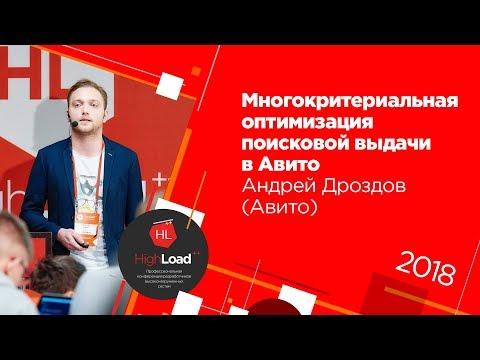 Многокритериальная оптимизация поисковой выдачи в Авито | Андрей Дроздов