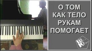 Удобно играть на пианино Урок из курса