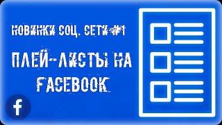 Секреты Facebook продвижения. Плейлисты в Facebook