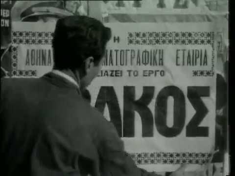 THE OGRE OF ATHENS - O Drakos (Trailer)