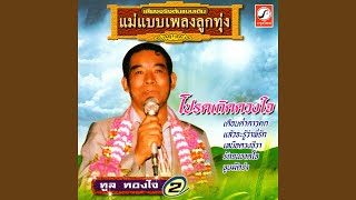 Saengchan Haeng Khwamlang