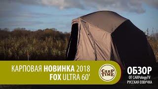 Обзор карповой новинки 2018 от CARPologyTV. FOX Ultra 60' (русская озвучка)