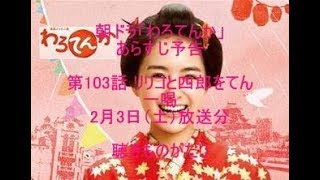 朝ドラ「わろてんか」第103話 リリコと四郎をてん一喝 2月3日(土)放送...