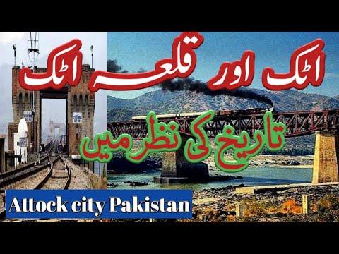 History of Attock city and Attock Qila Punjab Pakistan